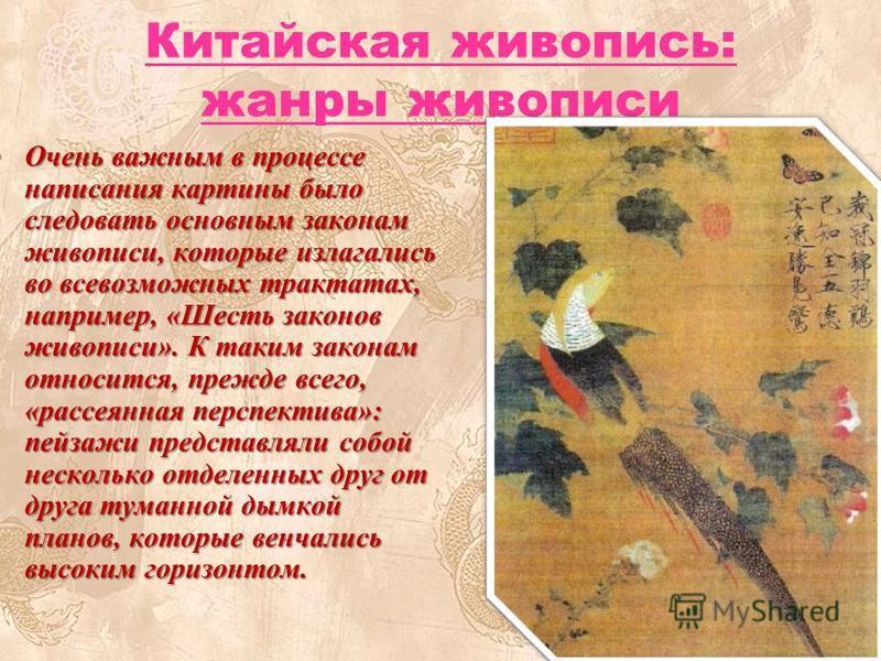 Китайская живопись: жанры живописи Очень важным в процессе написания картины было следовать основным законам живописи, которые излагались во всевозможных трактатах, например, «Шесть законов живописи». К таким законам относится, прежде всего, «рассеян