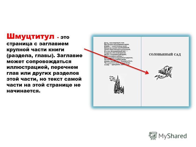 Шмуцтитул - это страница с заглавием крупной части книги (раздела, главы). Заглавие может сопровождаться иллюстрацией, перечнем глав или других разделов этой части, но текст самой части на этой странице не начинается.