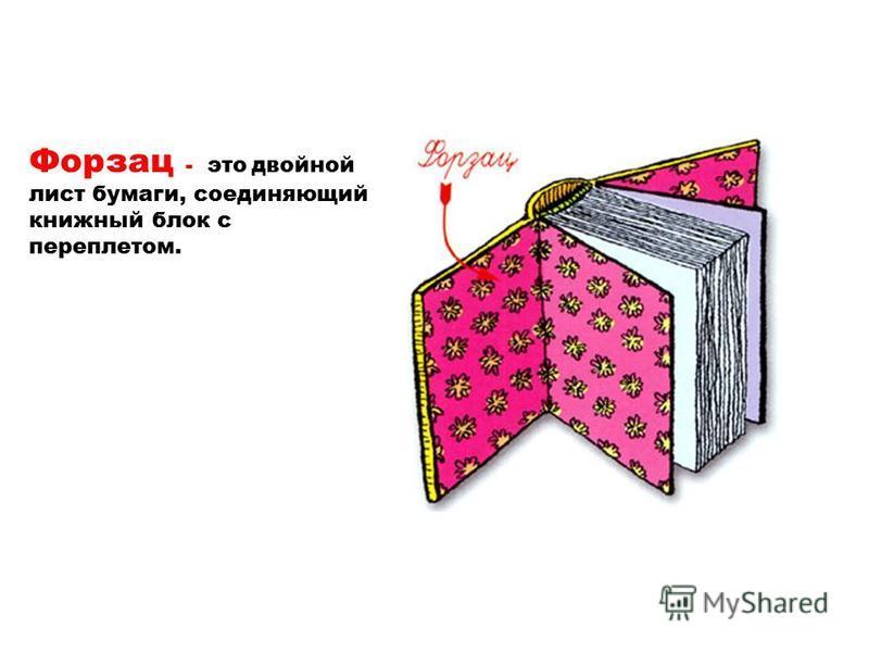 Форзац - это двойной лист бумаги, соединяющий книжный блок с переплетом.