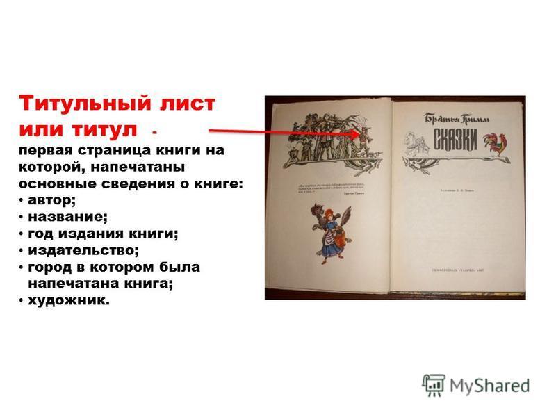 Титульный лист или титул - первая страница книги на которой, напечатаны основные сведения о книге: автор; название; год издания книги; издательство; город в котором была напечатана книга; художник.
