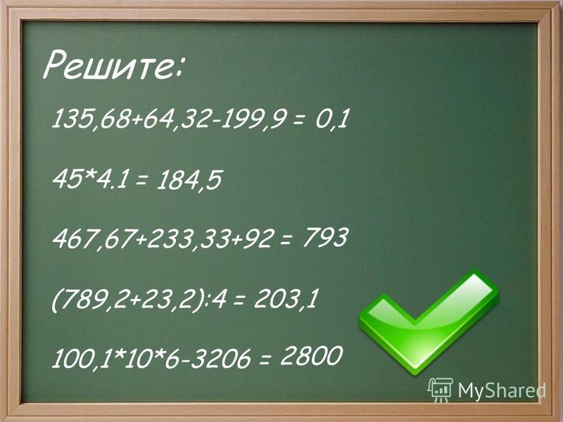 Решите: 135,68+64,32-199,9 = 45*4.1 = 467,67+233,33+92 = (789,2+23,2):4 = 100,1*10*6-3206 = 0,1 184,5 793 203,1 2800