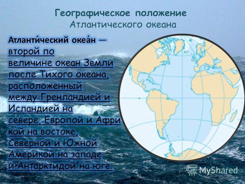 Конспект урока в 7 классе по теме атлантический океан
