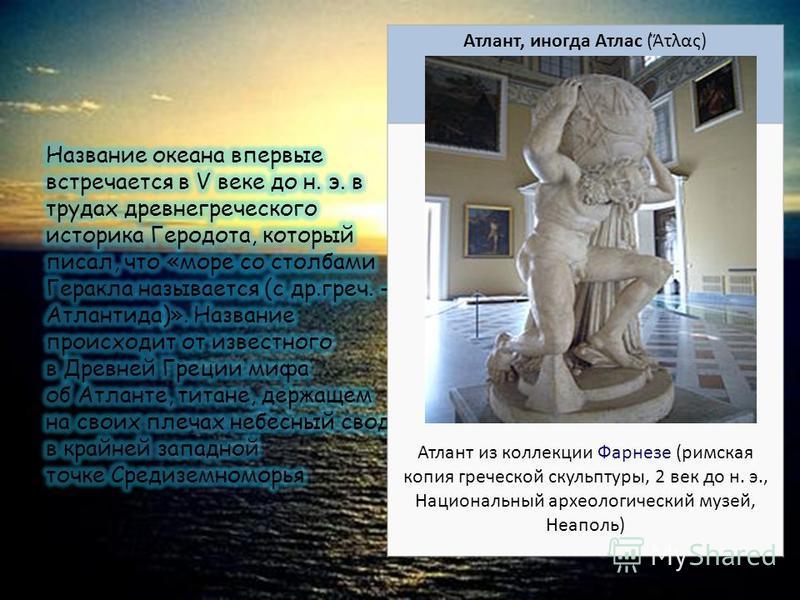 Атлант, иногда Атлас (τλας) Атлант из коллекции Фарнезе (римская копия греческой скульптуры, 2 век до н. э., Национальный археологический музей, Неаполь)