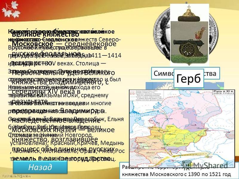 Куликово поле историческая местность на водоразделах Окско- Донского междуречья, представляющая собой протяжённый географический объект со степной растительностью, на участке которого находится место битвы 8 сентября 1380 года между соединёнными сила
