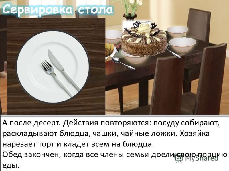 Для первого блюда раскладываем на столе суповые тарелки для всех членов семьи вместе со столовыми ложками, по правую сторону руки. В центре стоят корзина, с нарезанным хлебом, и кувшин с компотом Затем, хозяйка собирает посуду, и раскладывает тарелки