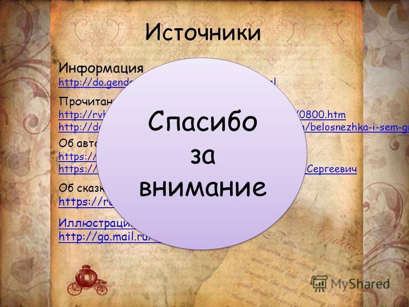 Источники Информация http://do.gendocs.ru/docs/index-33768. html Прочитанные сказки http://rvb.ru/pushkin/01text/03fables/01fables/0800. htm http://deti-online.com/skazki/skazki-bratev-grimm/belosnezhka-i-sem-gnomov/ Об авторах https://ru.wikipedia.o
