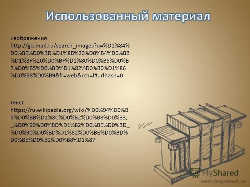 изображения http://go.mail.ru/search_images?q=%D1%84% D0%BE%D0%BD%D1%8B%20%D0%B4%D0%BB %D1%8F%20%D0%BF%D1%80%D0%B5%D0%B 7%D0%B5%D0%BD%D1%82%D0%B0%D1%86 %D0%B8%D0%B9&fr=web&rch=l#urlhash=0 текст https://ru.wikipedia.org/wiki/%D0%94%D0%B 5%D0%BB%D1%8C%