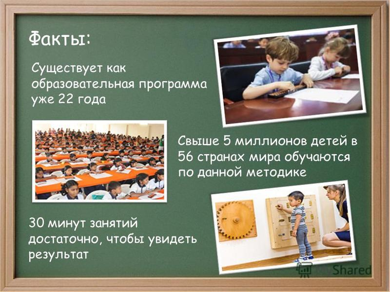 Факты: Существует как образовательная программа уже 22 года Свыше 5 миллионов детей в 56 странах мира обучаются по данной методике 30 минут занятий достаточно, чтобы увидеть результат