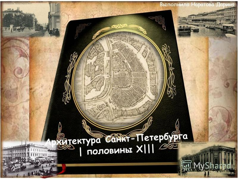 Выполнила Наратова Дарина Архитектура Санкт-Петербурга | половины Х|||