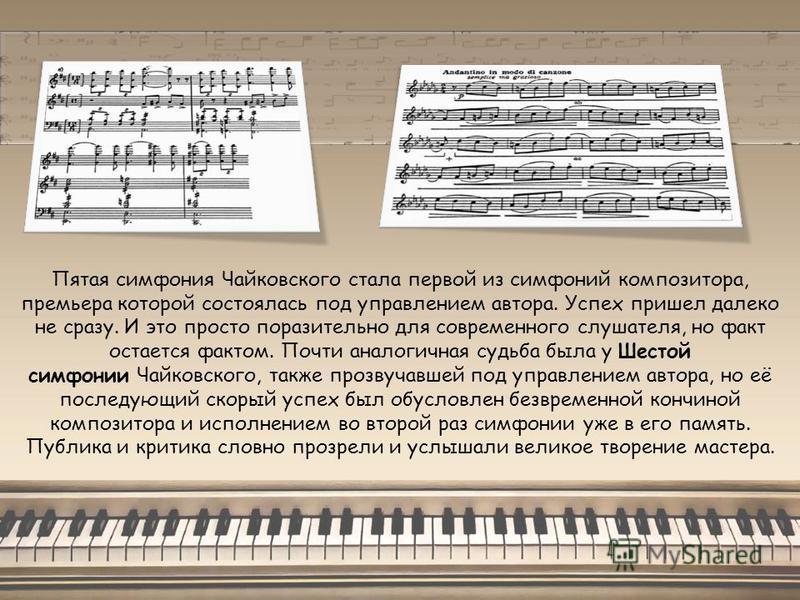 Пятая симфония Чайковского стала первой из симфоний композитора, премьера которой состоялась под управлением автора. Успех пришел далеко не сразу. И это просто поразительно для современного слушателя, но факт остается фактом. Почти аналогичная судьба