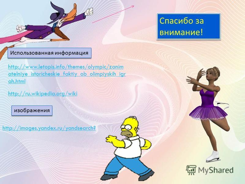 Спасибо за внимание ! Использованная информация http://www.letopis.info/themes/olympic/zanim atelniye_istoricheskie_faktiy_ob_olimpiyskih_igr ah.html http://ru.wikipedia.org/wiki изображения http://images.yandex.ru/yandsearch?