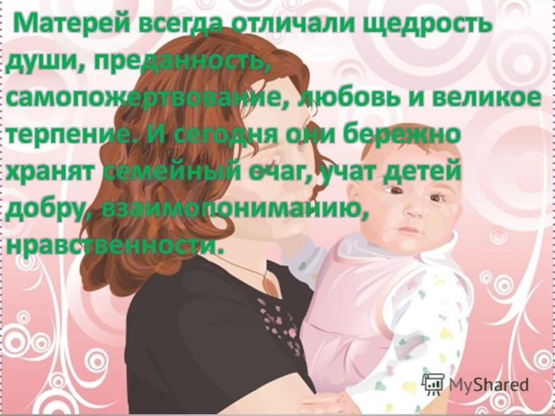 Презентацию на тему на день мамы