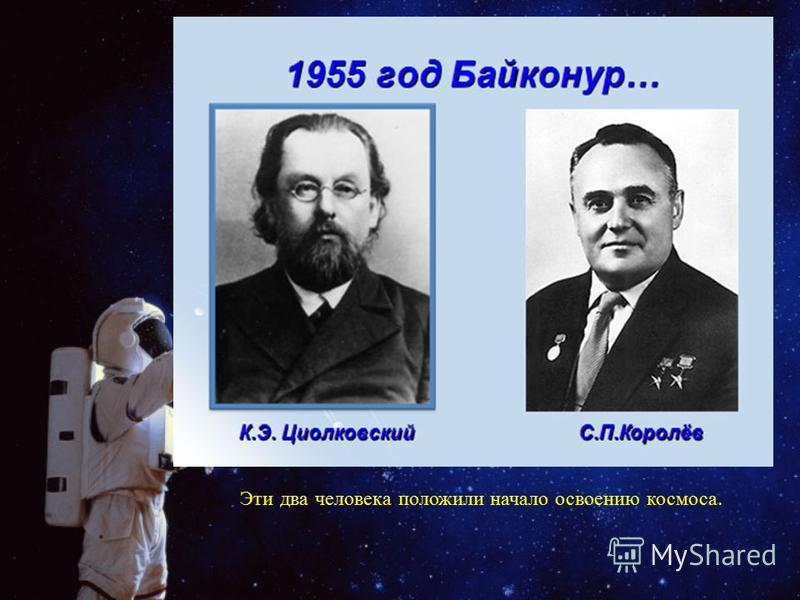 Эти два человека положили начало освоению космоса.