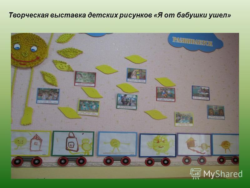 Творческая выставка детских рисунков «Я от бабушки ушел»