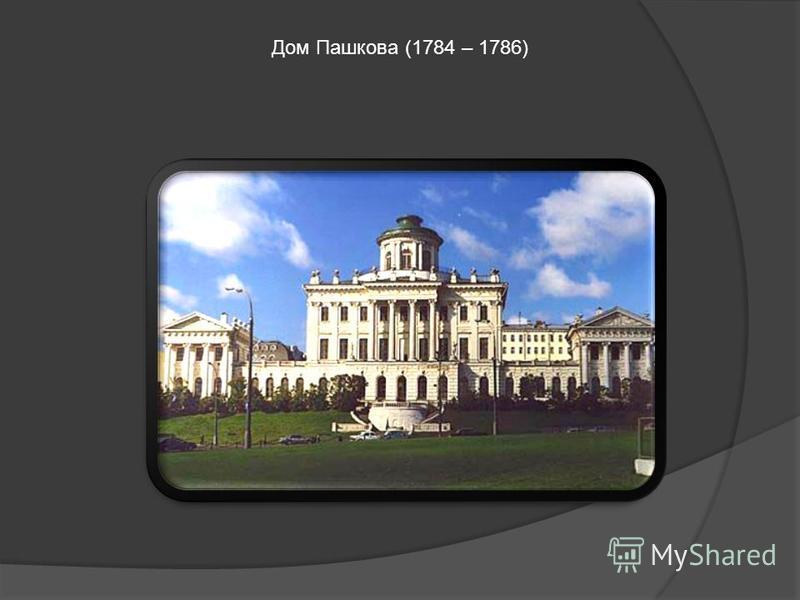 Дом Пашкова (1784 – 1786)