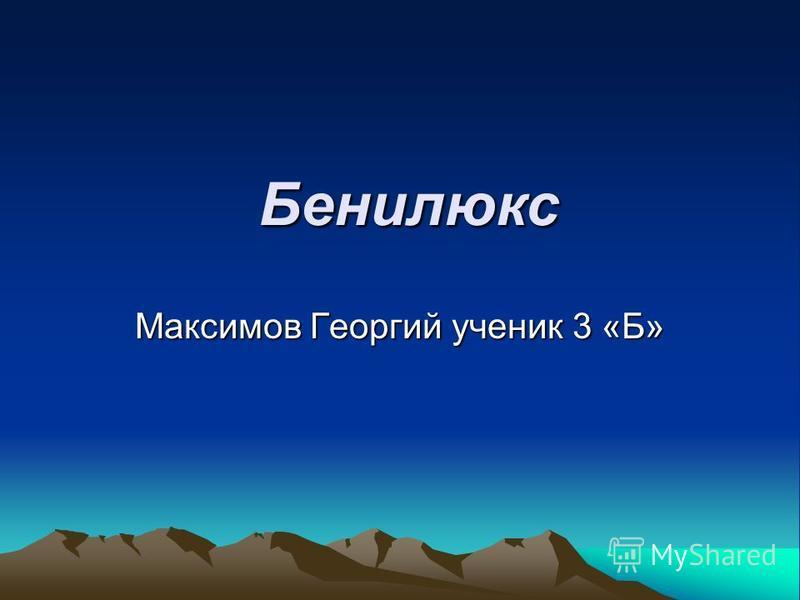 Бенилюкс Бенилюкс Максимов Георгий ученик 3 «Б»