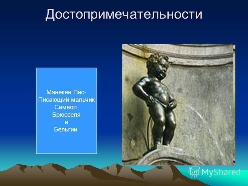 Достопримечательности Манекен Пис- Писающий мальчик Символ Брюсселя и Бельгии