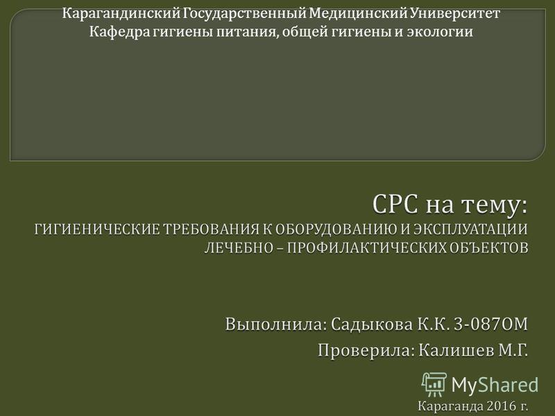 Карагандинский Государственный Медицинский Университет Кафедра гигиены питания, общей гигиены и экологии