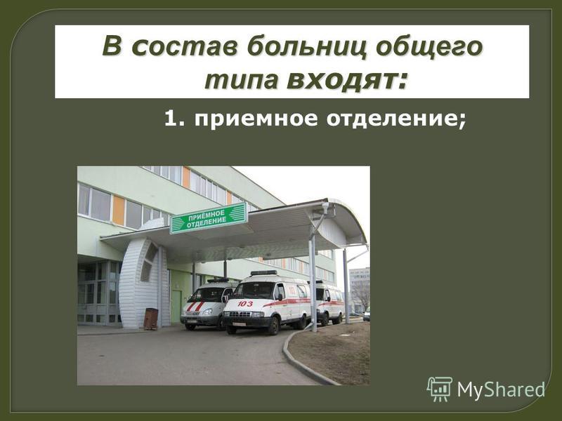 В состав больниц общего типа входят: 1. приемное отделение;