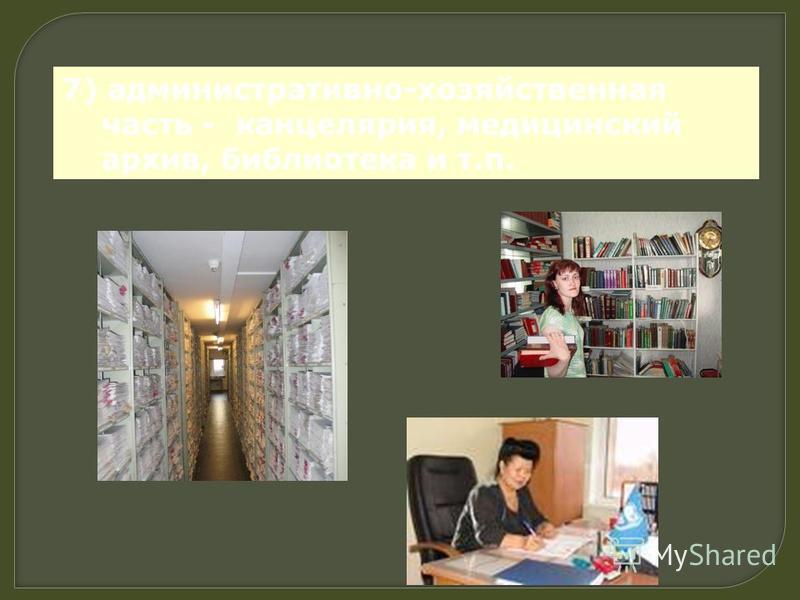 7) административно-хозяйственная часть - канцелярия, медицинский архив, библиотека и т.п.