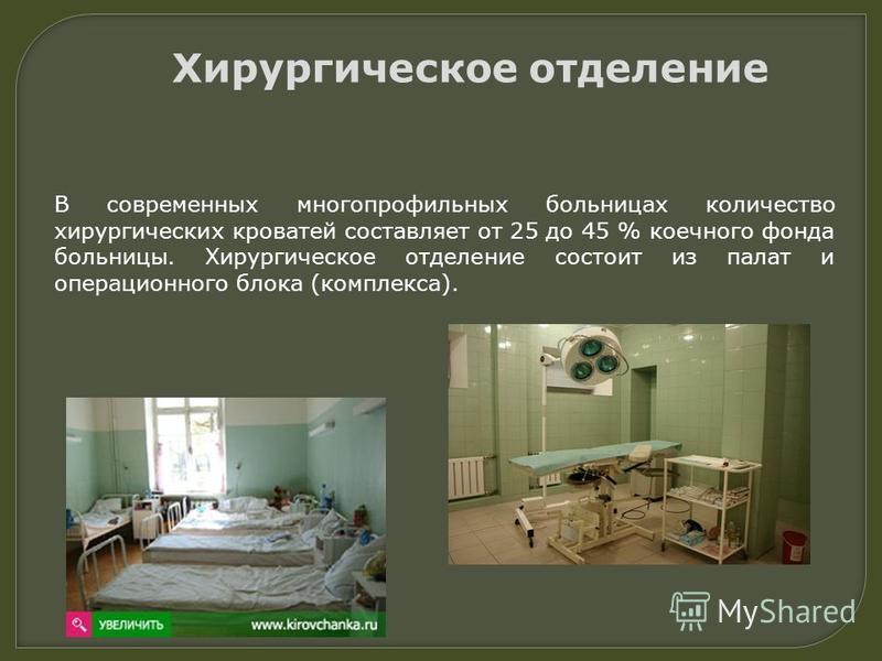 В современных многопрофильных больницах количество хирургических кроватей составляет от 25 до 45 % коечного фонда больницы. Хирургическое отделение состоит из палат и операционного блока (комплекса). Хирургическое отделение