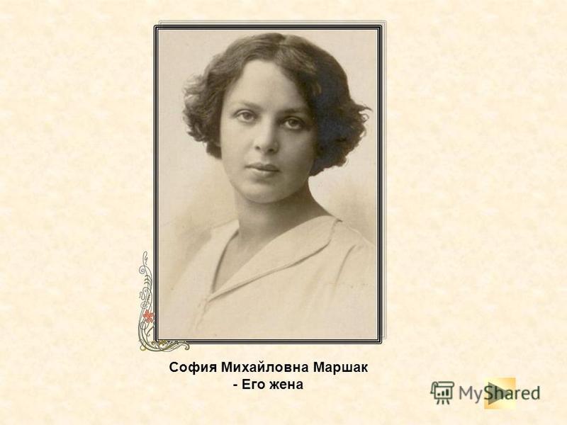 София Михайловна Маршак - Его жена