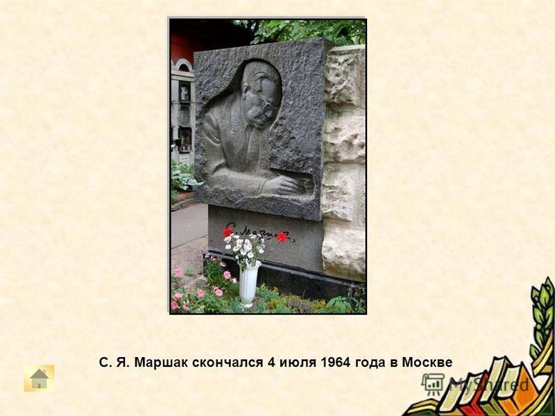 С. Я. Маршак скончался 4 июля 1964 года в Москве