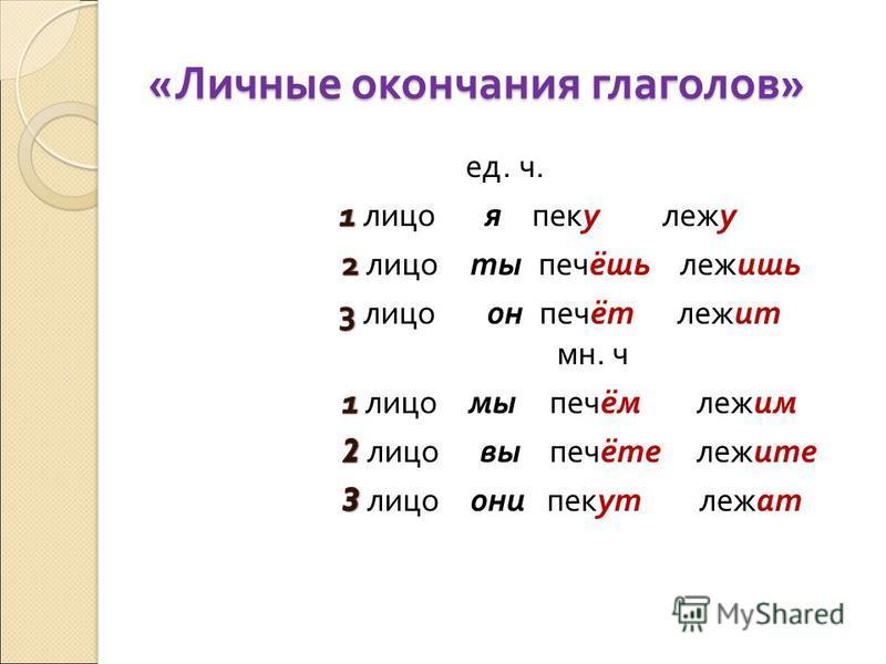 « Личные окончания глаголов »