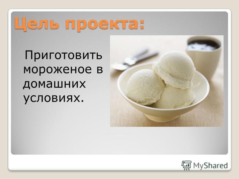 Актуальность Я очень сильно люблю мороженое и мне всегда было интересно узнать как его делают. Как оказалось его можно приготовить в домашних условиях. Я решил попробовать сделать это.