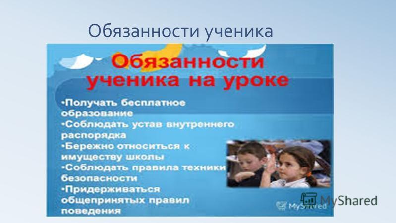 Обязанности ученика