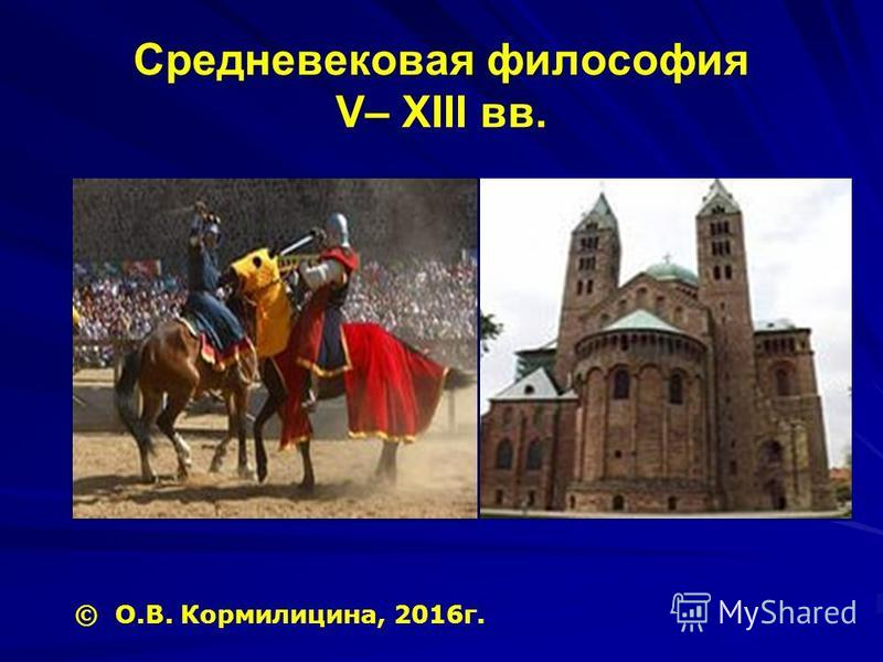 Средневековая философия V– XIII вв. © О.В. Кормилицина, 2016 г.