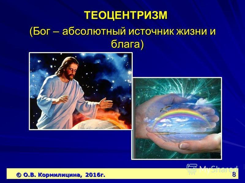 ТЕОЦЕНТРИЗМ ТЕОЦЕНТРИЗМ (Бог – абсолютный источник жизни и блага) © О.В. Кормилицина, 2016 г. 8