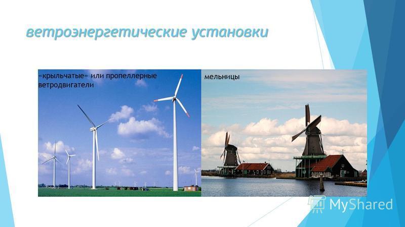ветроэнергетические установки «крыльчатые» или пропеллерные ветродвигатели мельницы