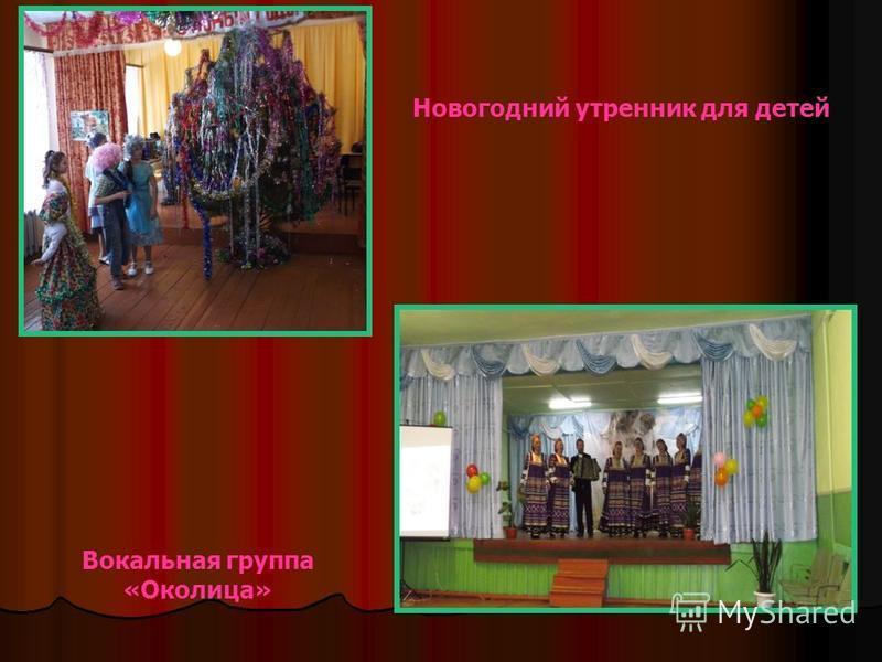 Новогодний утренник для детей Вокальная группа «Околица»