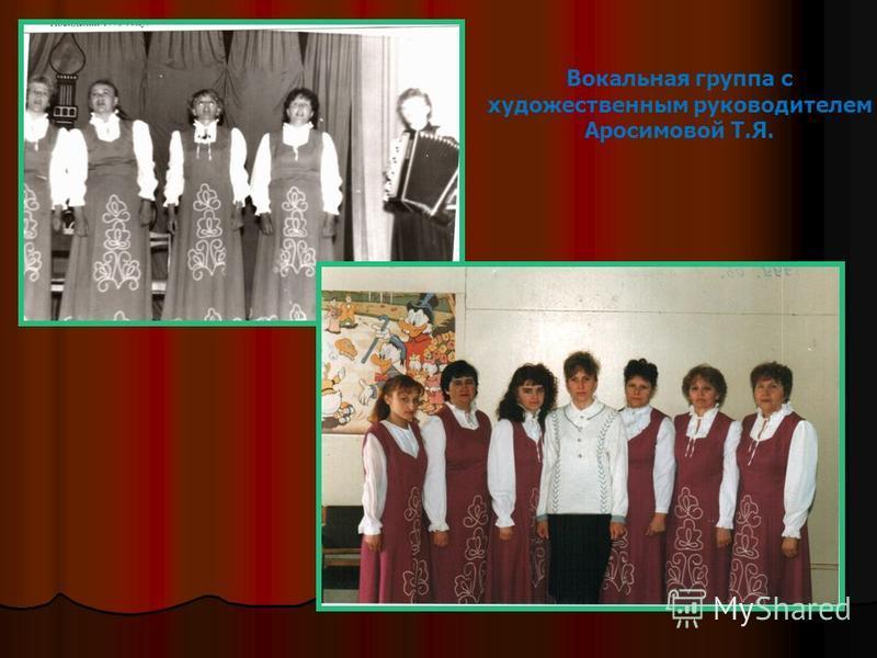 Вокальная группа с художественным руководителем Аросимовой Т.Я.
