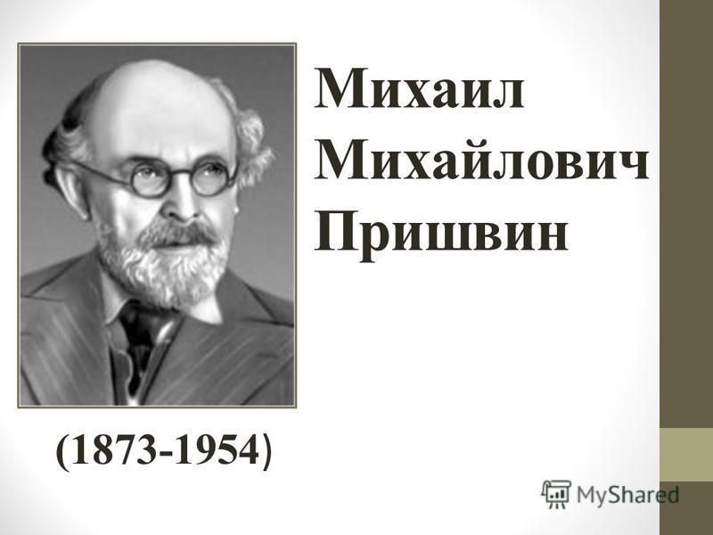 Михаил Михайлович Пришвин (1873-1954 )