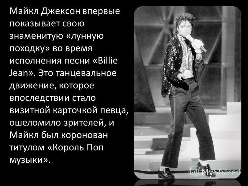 Детство Родился Майкл 29 августа 1958 г. Он был восьмым из десяти детей в семье. Успеха Джексон добился благодаря жесткому характеру своего отца, без которого карьера Майкла вообще не сложилась бы. Он стал международной звездой в 6-летнем возрасте. В