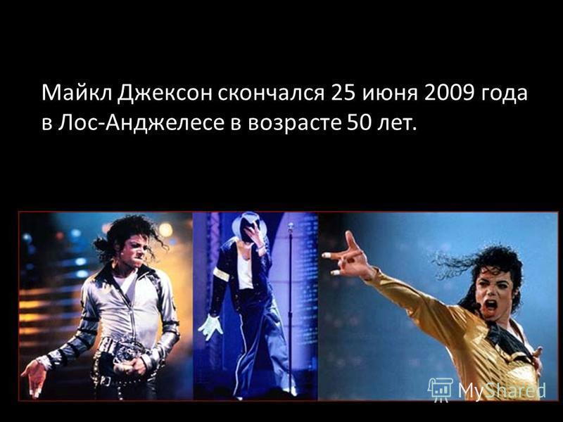Майкл Джексон - американский певец, автор песен, танцор, хореограф, актёр, филантроп, предприниматель. Самый успешный исполнитель в истории поп- музыки, известен как «Король поп-музыки», обладатель 15 премий Грэмми и сотен других премий. 25 раз занес