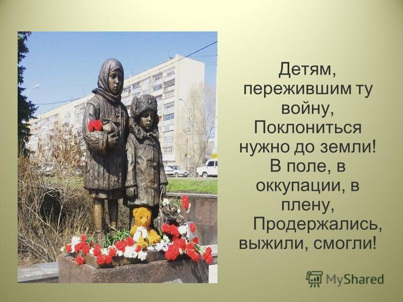 Война стала общей биографией целого поколения детей. Даже, если они находились в тылу, всё равно это были военные дети.