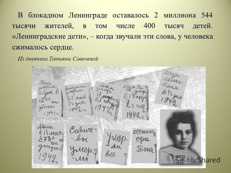 Многие мальчики и девочки по зову своих юных сердец стали подпольщиками, пришли в партизанские отряды, чтобы отомстить врагу за смерть отцов и братьев, за сожженные жилища – за все злодеяния, совершенные фашистами в оккупированных районах. В партизан