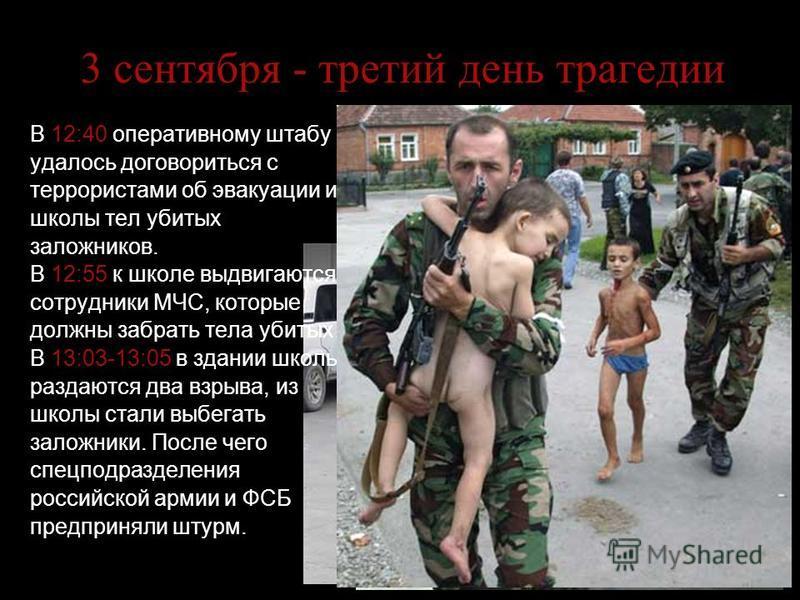 2 сентября - второй день трагедии Захваченную школу посетил бывший президент Ингушетии Руслан Аушев. По его просьбе боевики освободили группу заложников из 26 человек (матери с детьми грудного возраста).