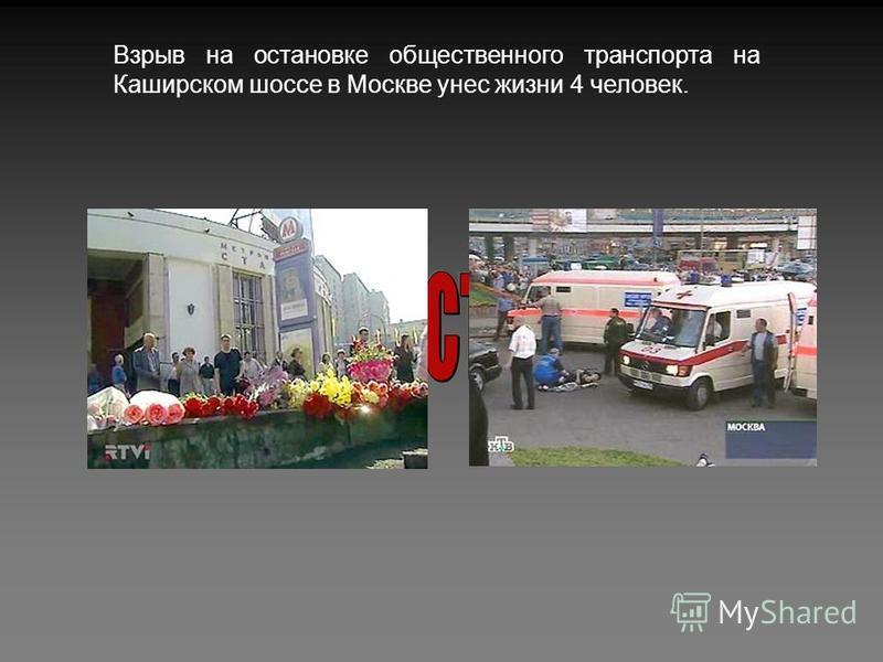 В результате взрывов самолётов Ту-154 и Ту-134 в воздухе над Тульской и Ростовской областями, осуществлённых террористками-смертницами, погибли 90 человек.
