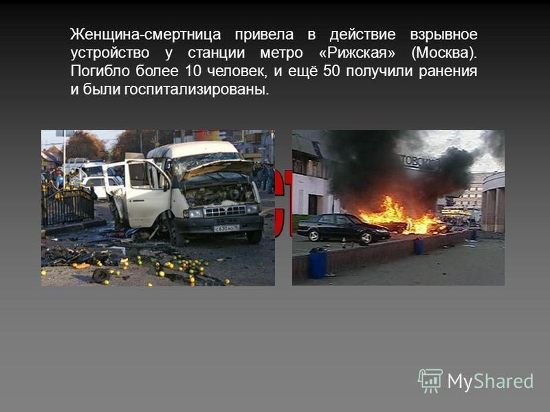 Взрыв на остановке общественного транспорта на Каширском шоссе в Москве унес жизни 4 человек.