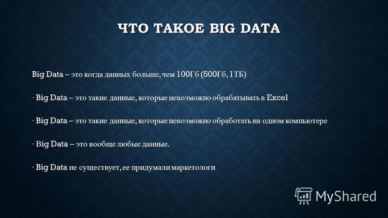 Big Data – это когда данных больше, чем 100 Гб (500 Гб, 1 ТБ ) · Big Data – это такие данные, которые невозможно обрабатывать в Excel · Big Data – это такие данные, которые невозможно обработать на одном компьютере · В ig Data – это вообще любые данн
