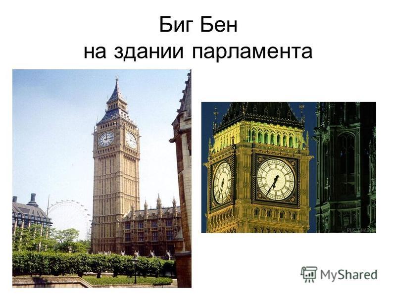 Биг Бен на здании парламента