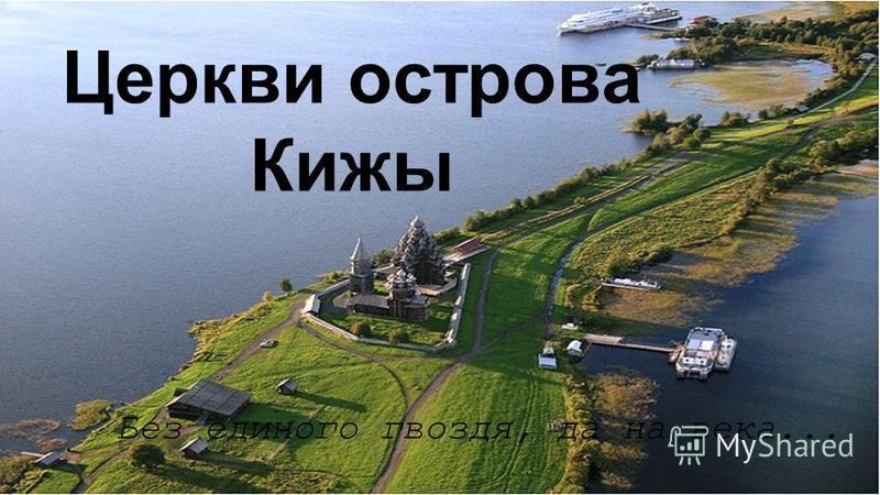 Церкви острова Кижы Без единого гвоздя, да на века...