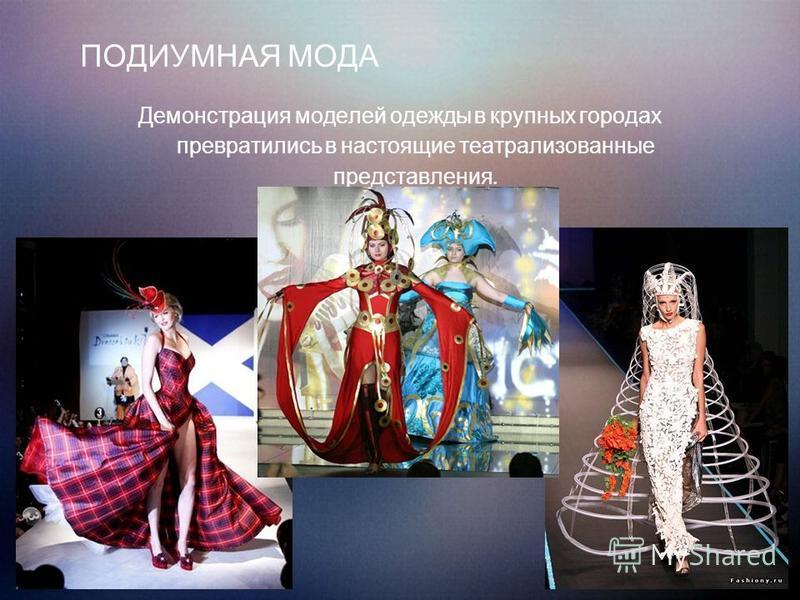 ПОДИУМНАЯ МОДА Демонстрация моделей одежды в крупных городах превратились в настоящие театрализованные представления.