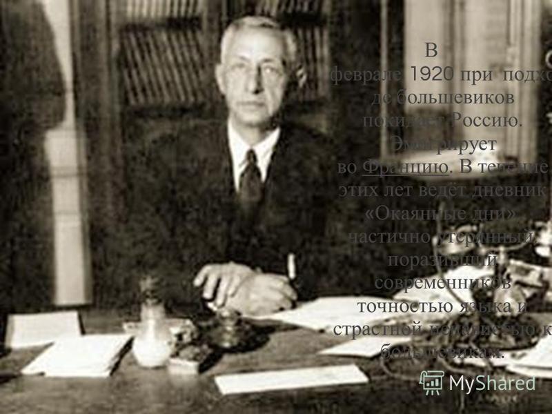 В феврале 1920 при подходе большевиков покидает Россию. Эмигрирует во Францию. В течение этих лет ведёт дневник « Окаянные дни », частично утерянный, поразивший современников точностью языка и страстной ненавистью к большевикам.