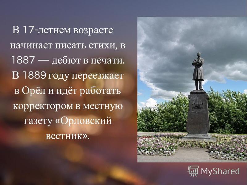В 17- летнем возрасте начинает писать стихи, в 1887 дебют в печати. В 1889 году переезжает в Орёл и идёт работать корректором в местную газету « Орловский вестник ».