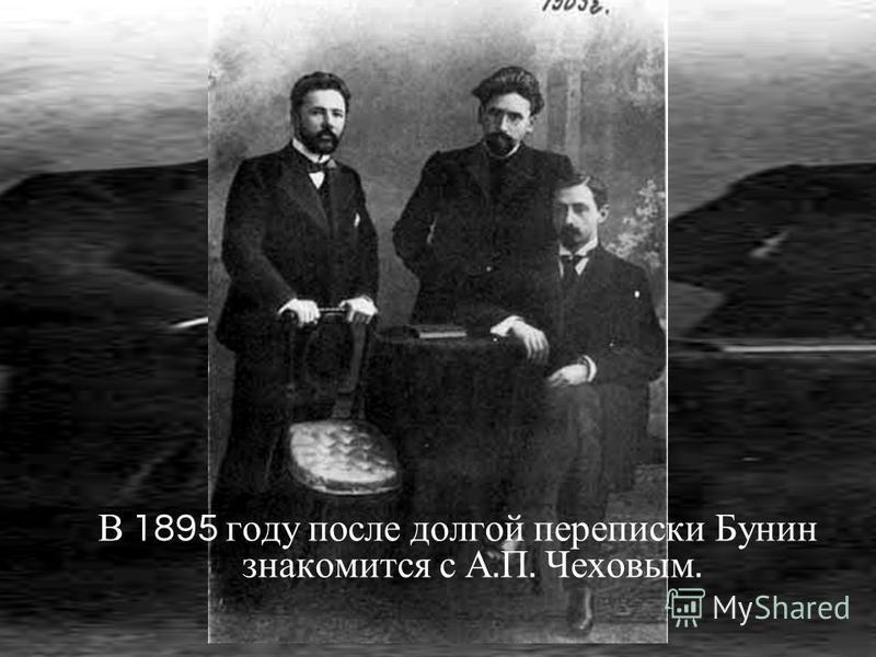 В 1895 году после долгой переписки Бунин знакомится с А. П. Чеховым.